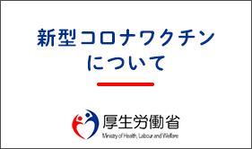 厚生労働省 新型コロナワクチンについて