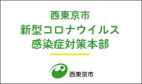 西東京市 新型コロナウィルス感染症対策本部