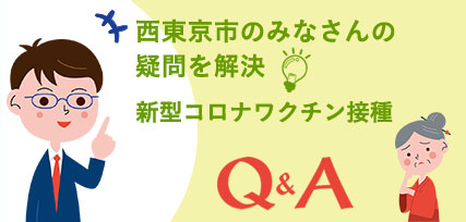 西東京市の皆さんの疑問を解決 新型コロナワクチン接種Q&A