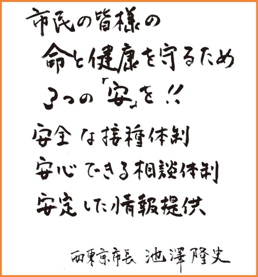 西東京市長からのメッセージ