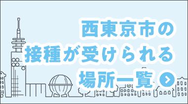 西東京市の接種が受けられる場所一覧