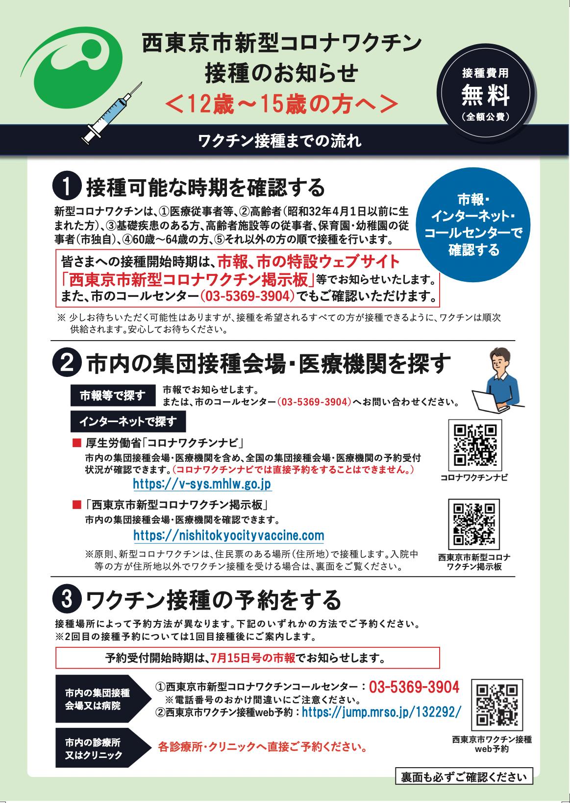 西東京市新型コロナワクチン接種のお知らせ(12歳〜15歳の方)