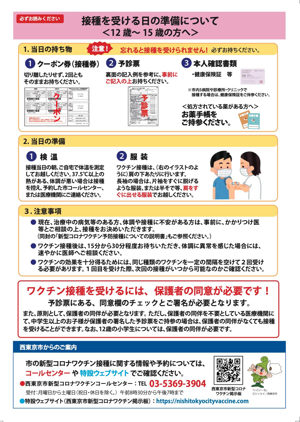 接種を受ける日の準備について